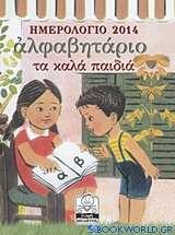 Ημερολόγιο 2014: Αλφαβητάριο - Τα καλά παιδιά