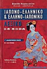 Ιαπωνο-ελληνικό και ελληνο-ιαπωνικό λεξικό