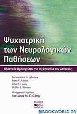 Ψυχιατρική των νευρολογικών παθήσεων