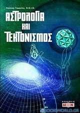 Αστρολογία και τεκτονισμός