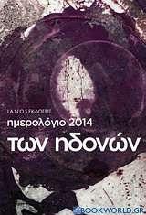 Ημερολόγιο 2014 των ηδονών