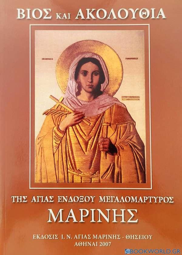 Βίος και ακολουθία της Αγίας ενδόξου μεγαλομάρτυρος Μαρίνης