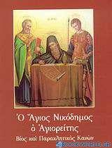 Ο Άγιος Νικόδημος ο Αγιορείτης