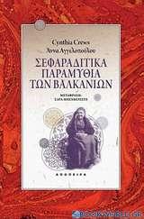 Σεφαραδίτικα παραμύθια των Βαλκανίων