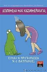 Αγαπημένο μου χαζοημερολόγιο: Είμαι η πριγκίπισσα ή ο βάτραχος;