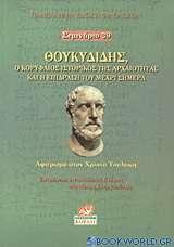 Θουκυδίδης, ο κορυφαίος ιστορικός της αρχαιότητας και η επίδραση του μέχρι σήμερα