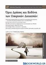 Όρια δράσης και ευθύνης των εταιρικών διοικητών