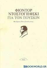 Για τον Πούσκιν