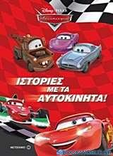 Ιστορίες με τα αυτοκίνητα