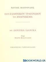 Περί ελληνικού τραγουδιού το ανάγνωσμα. Με δανεικά ιδανικά