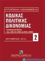 Κώδικας πολιτικής δικονομίας, Οκτώβριος 2013
