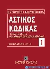Αστικός κώδικας και εισαγωγικός νόμος, Οκτώβριος 2013