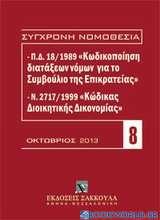 Π.Δ. 18/1989 κωδικοποίηση διατάξεων νόμων για το ΣτΕ και Ν. 2717/1999 κώδικας διοικητικής δικονομίας - 10/ 2013