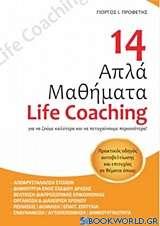 14 απλά μαθήματα Life Coaching