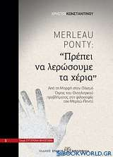Merleau-Ponty: Πρέπει να λερώσουμε τα χέρια