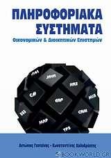 Πληροφοριακά συστήματα οικονομικών και διοικητικών επιστημών