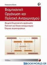 Βιομηχανική οργάνωση και πολιτική ανταγωνισμού