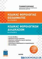 Κώδικας φορολογίας εισοδήματος Ν 4172/2013. Κώδικας φορολογικών διαδικασιών Ν 4174/2013