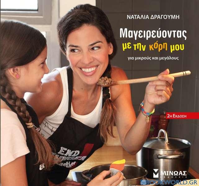 Μαγειρεύοντας με την κόρη μου