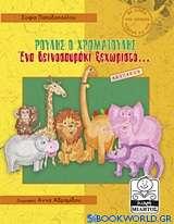 Ρούλης ο Χρωματούλης: Ένα δεινοσαυράκι ξεχωριστό...
