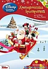 Χριστουγεννιάτικες δραστηριότητες με τη Λέσχη του Μίκυ