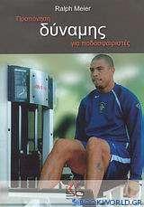Προπόνηση δύναμης για ποδοσφαιριστές