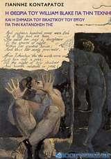 Η θεωρία του William Blake για την τέχνη και η σημασία του εικαστικού του έργου για την κατανόησή της