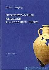 Πρωτοβυζαντινή κεραμική του ελλαδικού χώρου