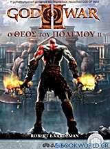 God of War: Ο Θεός του Πολέμου ΙΙ