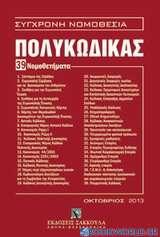 Πολυκώδικας, 39 νομοθετήματα