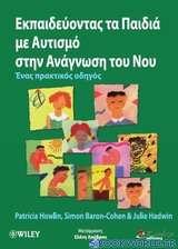 Εκπαιδεύοντας τα παιδιά με αυτισμό στην ανάγνωση του νου