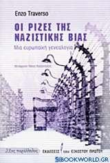 Οι ρίζες της ναζιστικής βίας