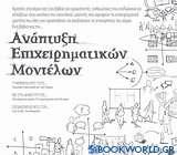 Ανάπτυξη επιχειρηματικών μοντέλων