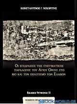 Οι επιδράσεις της πνευματικές παράδοσης του Αγίου Όρους στο βίο και τον πολιτισμό των Σλάβων