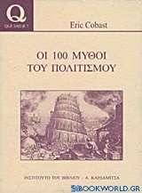 Οι 100 μύθοι του πολιτισμού