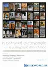 Η ελληνική φωτογραφία και η φωτογραφία στην Ελλάδα