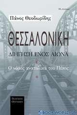 Θεσσαλονίκη, διήγηση ενός αιώνα