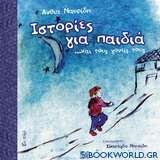 Ιστορίες για παιδιά και τους γονείς τους