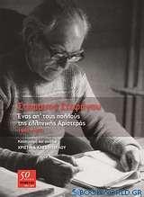 Στέφανος Στεφάνου, Ένας απ' τους πολλούς της ελληνικής Αριστεράς 1941-1971