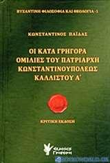 Οι κατά Γρηγορά ομιλίες του Πατριάρχη Κωνσταντινουπόλεως Καλλίστου Α΄