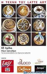 Η τέχνη του Latte Art: 65 σχέδια βήμα προς βήμα για να κατανοήσετε την τέχνη του Latte Art