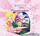 Chloe's Closet: Η Χλόη πριγκίπισσα