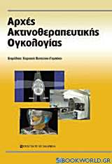 Αρχές ακτινοθεραπευτικής ογκολογίας
