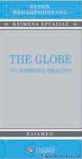 The Globe: Το διεθνές θέατρο