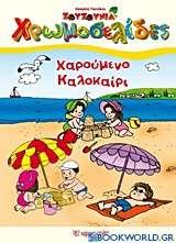 Χαρούμενο καλοκαίρι