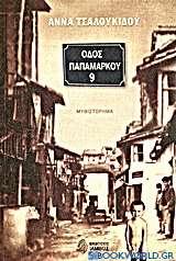 Οδός Παπαμάρκου 9