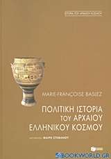 Πολιτική ιστορία του αρχαίου ελληνικού κόσμου