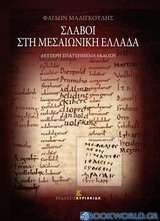 Σλάβοι στη μεσαιωνική Ελλάδα