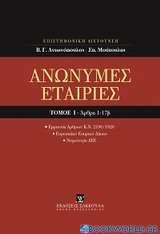 Ανώνυμες εταιρίες, Άρθρα 1-17β [Κατ' άρθρο ερμηνεία Ν. 2190/1920]