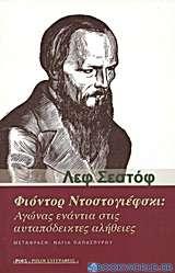 Φιόντορ Ντοστογιέφσκι: Αγώνας ενάντια στις αυταπόδεικτες αλήθειες